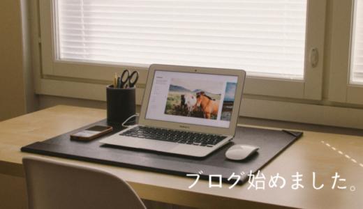 ブログ始めました。