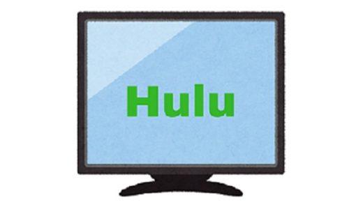アメリカのHuluを日本から観るために試した3つの方法