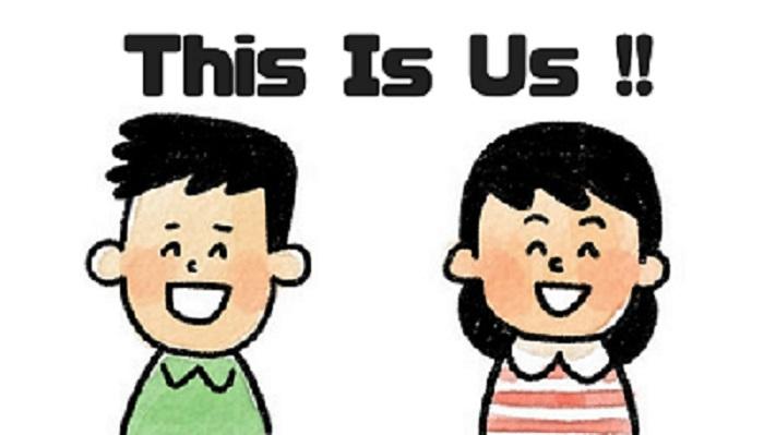 アメリカドラマ「This Is Us」を観る方法
