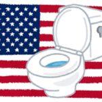 アメリカトイレ事情!<br>日本人の私が気になった3つのこと