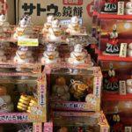 日系スーパー・ミツワの正月支度と5ドル商品券