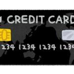 ダラス駐在なら JAL USA カード!<br>5か月間で貯まったマイル公開