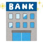 アメリカの銀行・ユニオンバンクを選んだ理由と利用した感想