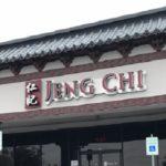 """リチャードソンの中華料理店 """"Jeng Chi"""""""