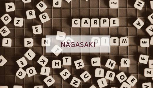 """アメリカドラマで """"ナガサキ"""" が動詞として使われた意味を考えてみた"""