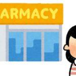アメリカの薬局 CVS !日本とアメリカの値段を比較