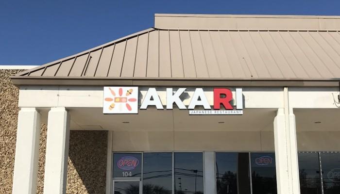 """プレイノでランチ """"AKARI Japanese Restaurant"""""""