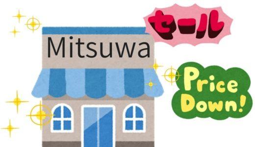 プレイノのミツワのセール情報!2月のお得な商品