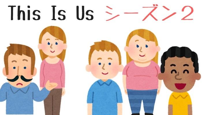 """This Is Us"" シーズン2 最終回直前までの全話感想・その1"