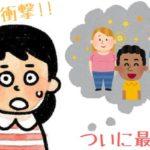 """""""This Is Us"""" シーズン2 最終回の感想!~感動と衝撃の結末~"""