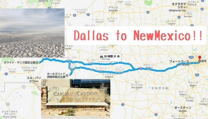 ダラスからホワイトサンズ・カールズバッドへ車旅!ルートやガソリン代を紹介