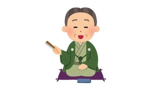 アメリカで落語にチャレンジ!日本のジョークは海外で伝わるか?