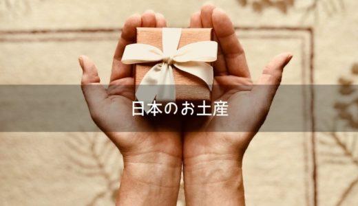 海外で好評!日本土産で喜ばれた3つの商品