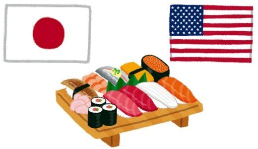 """アメリカ人と """"寿司"""" について話してみた"""