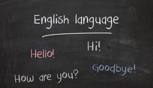 日本では習わない英語~アメリカのESLでよく聞く3つの表現~