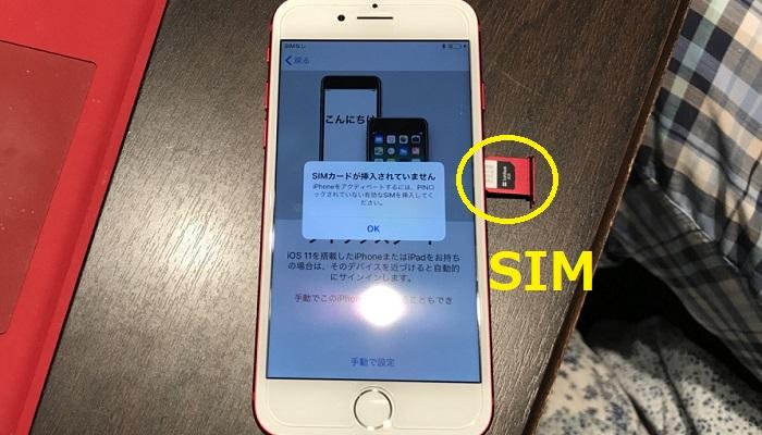 海外で交換した iPhone 7 端末でアメリカ放題は使用可能か?
