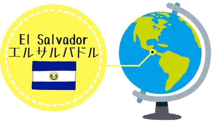 エルサルバドルってどんな国?!治安やおすすめスポット情報