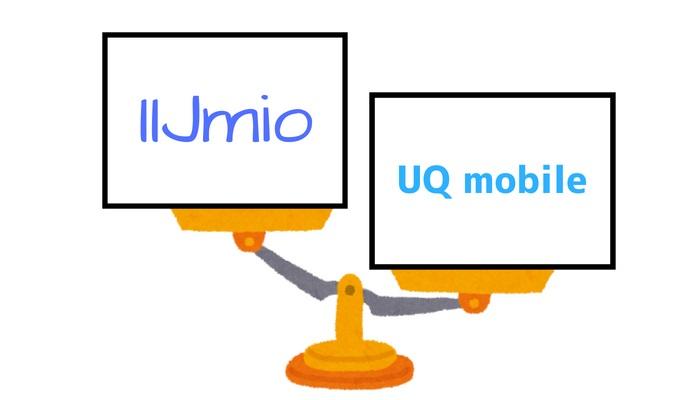 格安SIM・IIJmio と UQモバイルを比較<br>~駐在夫婦の帰国準備~