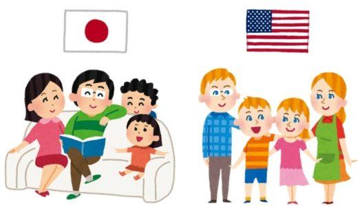 日本と米国は真逆?!家族の在り方について考えてみた