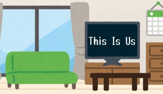 [ネタバレ注意]This Is Us シーズン3 第18話を観た感想