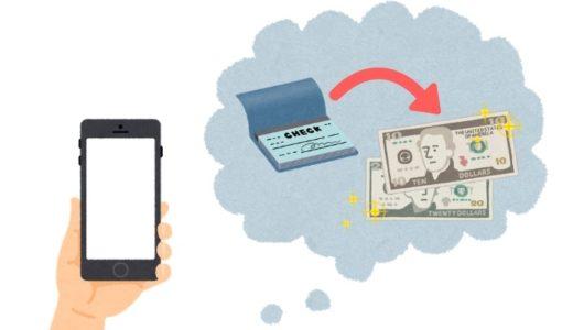 アメリカから届いた小切手をユニオンバンクアプリで換金する