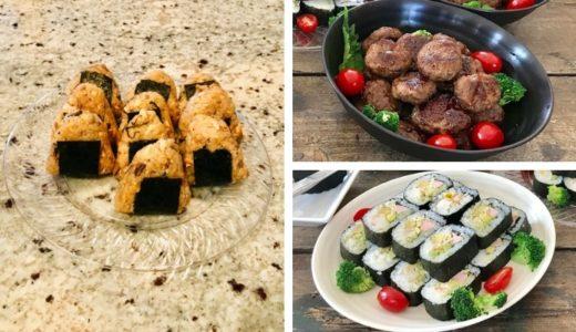 アメリカのポットラックで喜ばれた3つの日本食