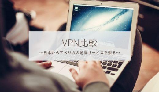 アメリカのhulu・NETFLIXを視聴可能なVPN5社を比較してみた