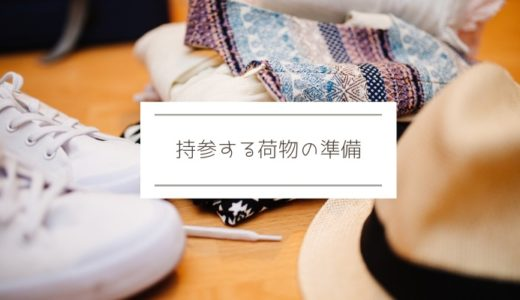 【日通の海外引っ越し】日本からアメリカへ~持参する荷物の準備~