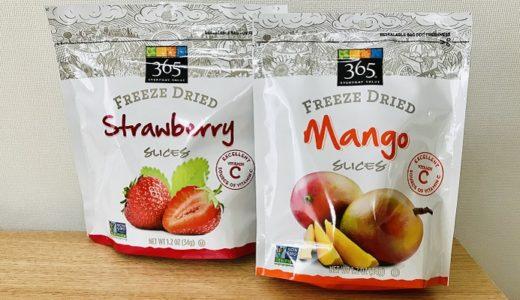 【Whole foods 365】フリーズドライのフルーツが美味しい