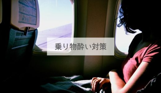 【飛行機・船・車】乗り物酔い対策にはコレ!米国発祥の便利グッズ