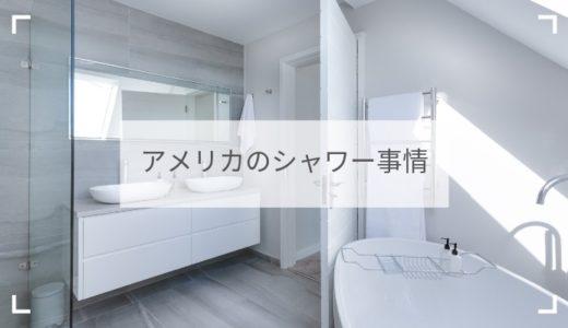 アメリカシャワー事情!日本人向けシャワーヘッドや掃除方法を紹介