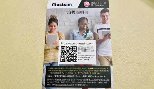 【アメリカ旅行・出張・留学に】日本で買えるおすすめプリペイドSIMを紹介