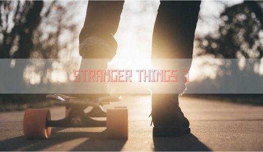 【ネタバレ】ストレンジャーシングス3あらすじと感想【シーズン4への伏線】