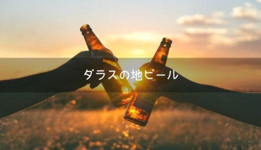 ダラスに行ったら飲むべき地ビール!人気のテキサスビールも紹介