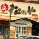 NYにある「松のや」日本の味を激安価格で味わうの巻