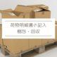 [日通の海外引っ越し]日本からアメリカへ~荷物明細書の記入や梱包・回収~